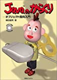 Javaのからくり―オブジェクト指向入門 (JavaWorld BOOKS) 画像