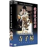 歌舞伎名作撰 菅原伝授手習鑑 寺子屋 [DVD]