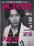 アクチュール No.18 (キネ旬ムック)