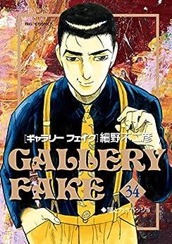 ギャラリーフェイク 第01-34巻 [Gallery Fake Vol 01-34]