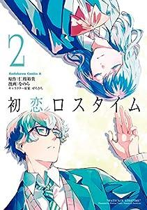 初恋ロスタイム (2) (角川コミックス・エース)