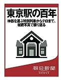 東京駅の百年 神器を運ぶ特別列車からテロまで、秘蔵写真で振り返る (朝日新聞デジタルSELECT)
