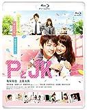PとJK[Blu-ray/ブルーレイ]
