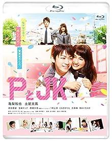 PとJK [Blu-ray]