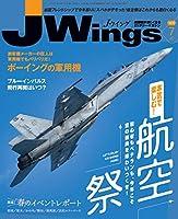 J Wings (ジェイウイング) 2019年7月号
