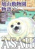 ASAHIYAMA-旭山動物園物語 / 森 由民 のシリーズ情報を見る