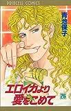 エロイカより愛をこめて (26) (Princess comics)