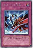 遊戯王 CSOC-JP067-R 《プライドの咆哮》 Rare