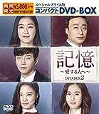 記憶〜愛する人へ〜 スペシャルプライス版コンパクトDVD-BOX2<期間限定>
