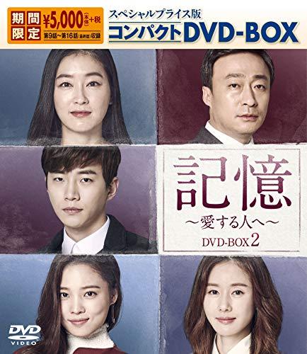 記憶~愛する人へ~ スペシャルプライス版コンパクトDVD-BOX2<期間限定>