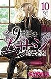 9番目のムサシ サイレント ブラック 10 (ボニータ・コミックス)