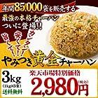 名古屋食糧 冷凍チャーハン 3kg