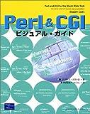 Perl & CGIビジュアル・ガイド