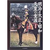 明治・大正・昭和天皇の生涯 愛蔵版
