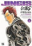 仁義S 5 (ヤングチャンピオンコミックス)