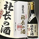 社長の酒 吟醸酒 720ml