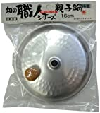 谷口金属 和の職人 親子鍋用蓋 16cm