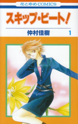 スキップ・ビート! 第1巻 (花とゆめCOMICS)の詳細を見る