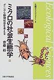 ミクロの社会生態学―ダニから動物社会を考える (生態学ライブラリー)