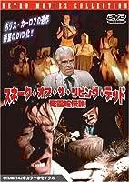 スネーク・オブ・ザ・リビング・デッド 死霊蛇伝説 [DVD]