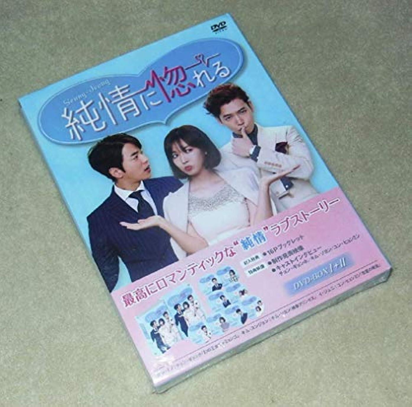 ピボット花弁ワゴン純情に惚れる DVD- BOX1+2 16話 本編950分+特典105分 8枚組 韓国語/日本語字幕