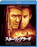 スターリングラード[Blu-ray/ブルーレイ]