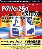 Power2Go Deluxe アップグレード/乗り換え版