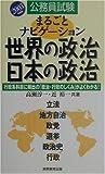 公務員試験 まるごとナビゲーション世界の政治・日本の政治―行政系科目に頻出の「政治・行政のしくみ」がよくわかる!〈2003年度版〉