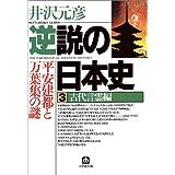 逆説の日本史3 古代言霊編(小学館文庫): 平安建都と万葉集の謎