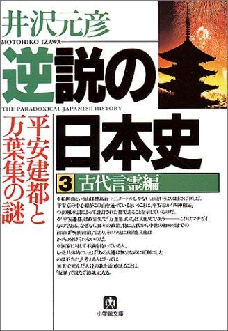 逆説の日本史 (3) (小学館文庫)の詳細を見る