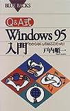 Q&A式 Windows95入門―「わからない」のはここだった! (ブルーバックス)