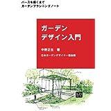 ガーデンデザイン入門 (KIS BOOK)