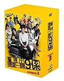 警視庁捜査一課9係 season3[DVD]