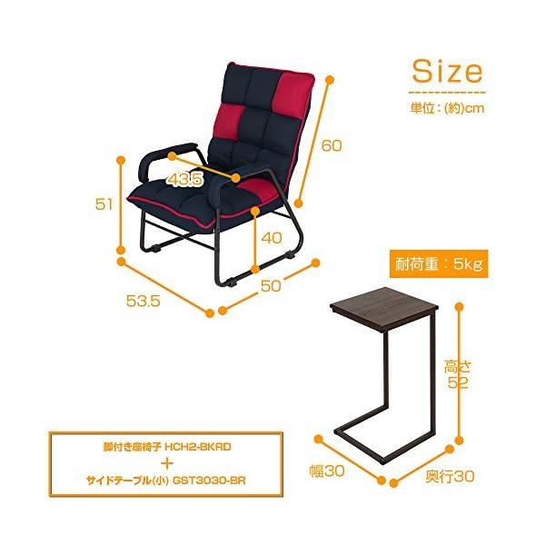【セット買い】脚付き座椅子 HCH2-BKRD...の紹介画像3