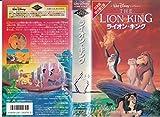 ライオン・キング(日本語吹替版) [VHS]()