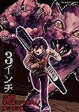 3インチ【単話】(13) (裏少年サンデーコミックス)