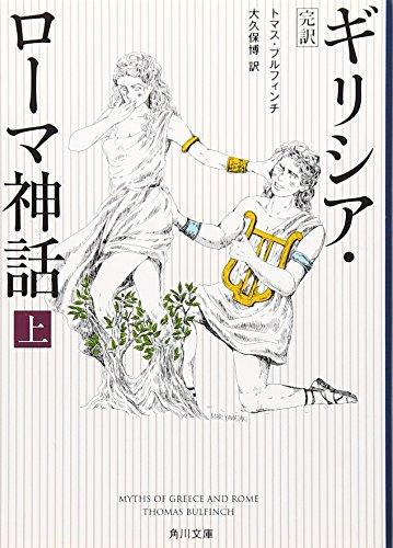 完訳 ギリシア・ローマ神話〈上〉 (角川文庫)の詳細を見る