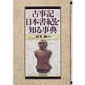 古事記日本書紀を知る事典