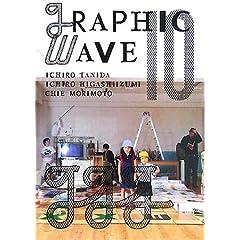 谷田一郎・東泉一郎・森本千絵 (Graphic Wave)