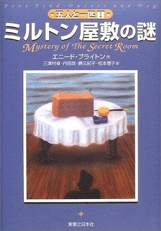 ミルトン屋敷の謎 五人と一匹 (1)の詳細を見る