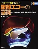 いまさら聞けない腹部エコーの基礎—CD‐ROMで超音波講習会を再現