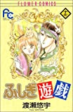 ふしぎ遊戯 (17) (少コミフラワーコミックス)
