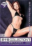 原千尋×ギリギリモザイク 原千尋COLLECTION 1 [DVD]