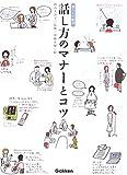 話し方のマナーとコツ (暮らしの絵本) / 杉山 美奈子 のシリーズ情報を見る