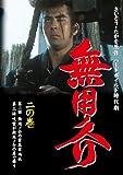 無用ノ介 二の巻[DVD]