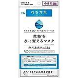 DR.C医薬 花粉を水に変えるマスク+4(分解力 レギュラー) 小さめサイズ 3枚入り