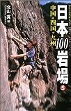 フリークライミング日本100岩場〈5〉中国・四国・九州 画像