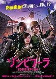 ゾンビプーラ [DVD]