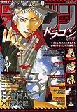 マガジンドラゴン 2008年 1/11号 [雑誌]