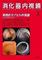 消化器内視鏡第22巻3号 実践的カプセル内視鏡 (消化器内視鏡2010年3月号)